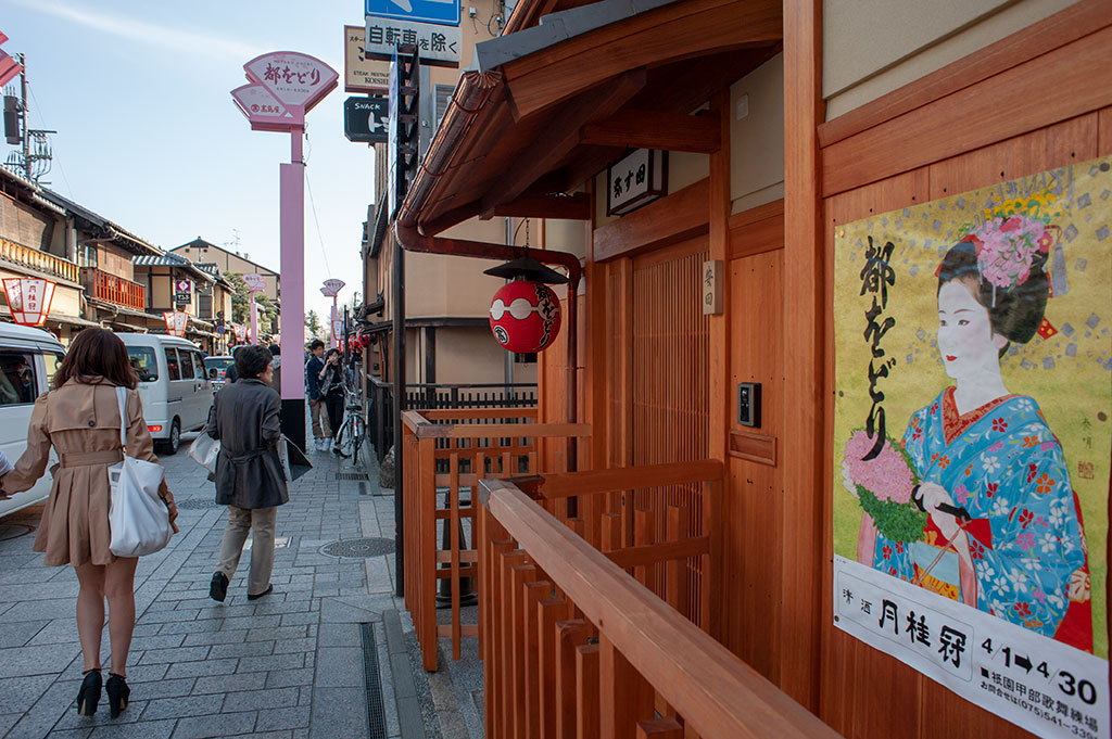 A street in Gion Kyoto